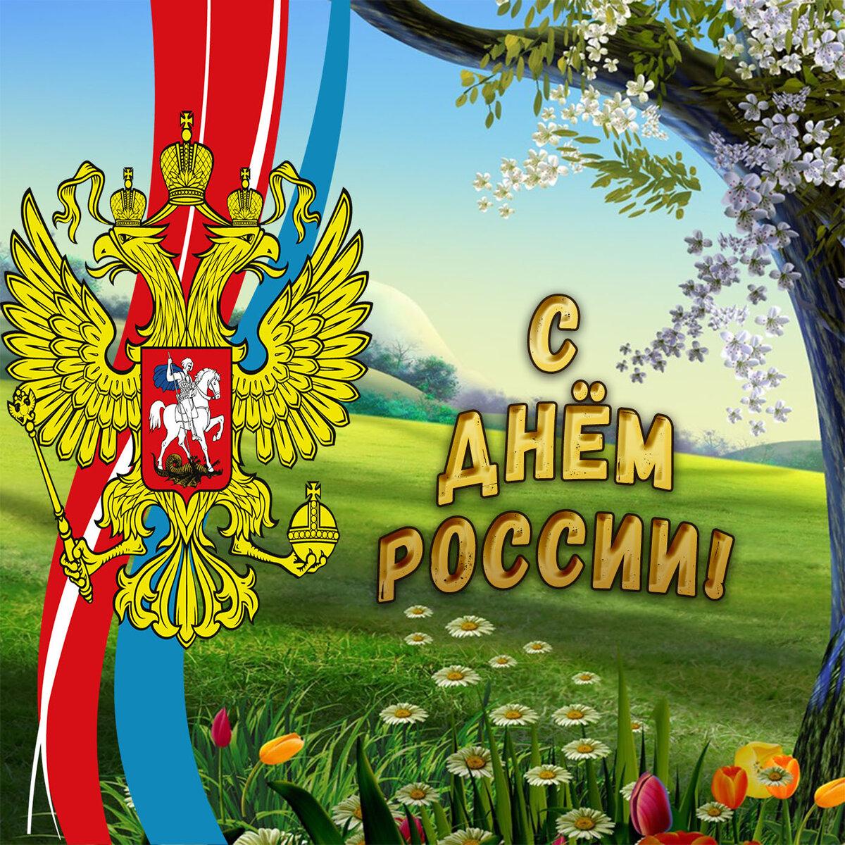 Картинки картинки с днем россии