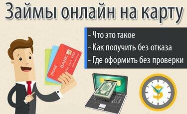 яндекс кредит онлайн на карту без отказа без проверки мгновенно убрир банк взять кредит