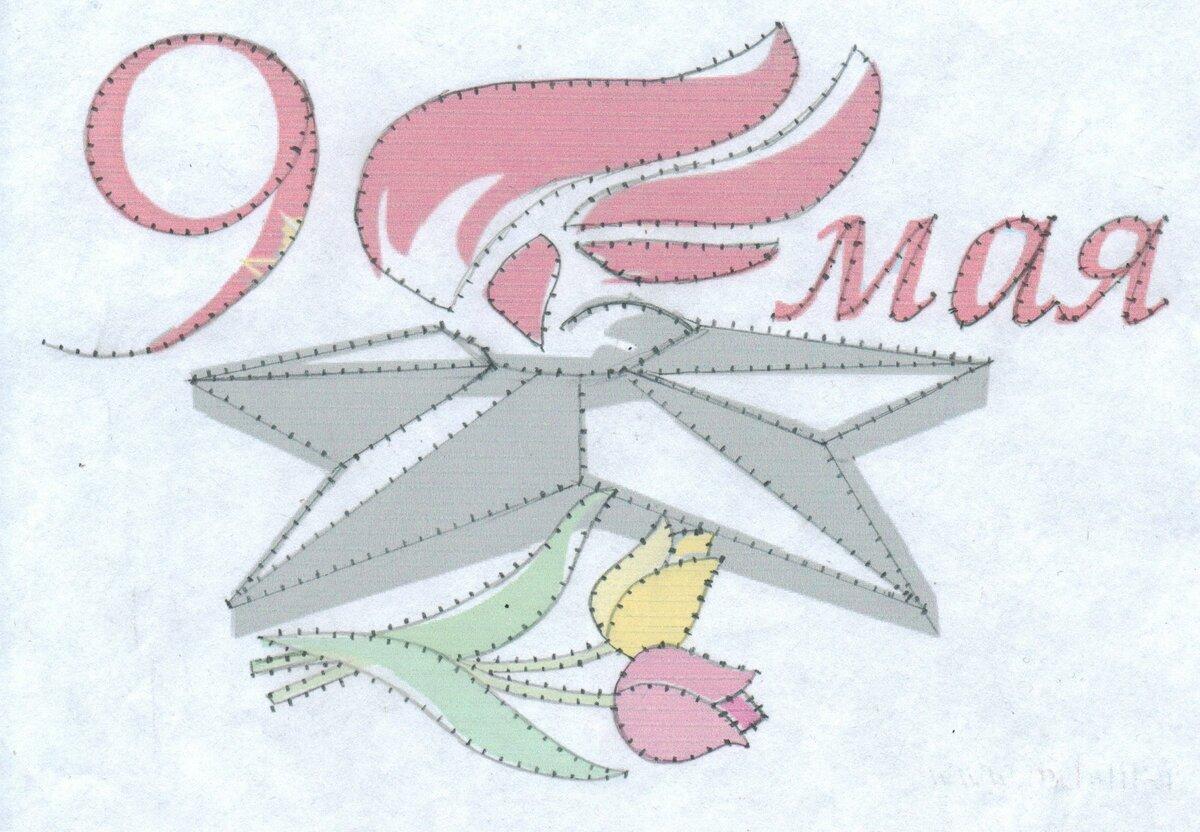 Схема открытки к 9 мая