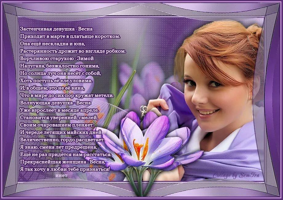 Открытка о весне и любви