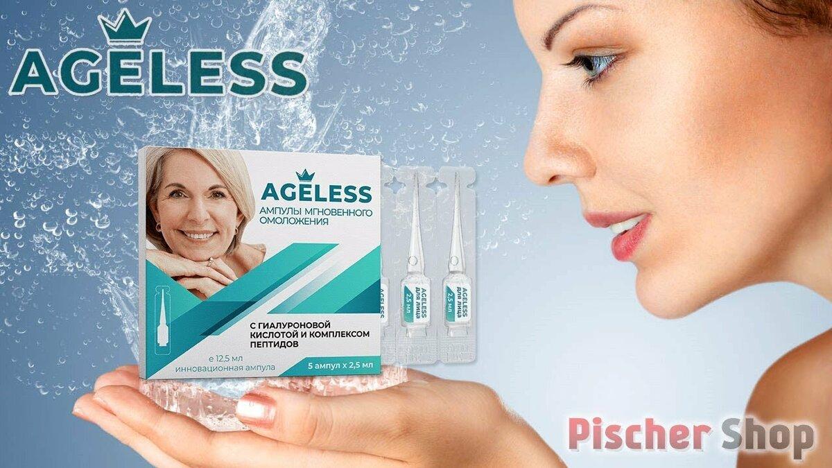 AGELESS - сыворотка мгновенного омоложения в Макеевке