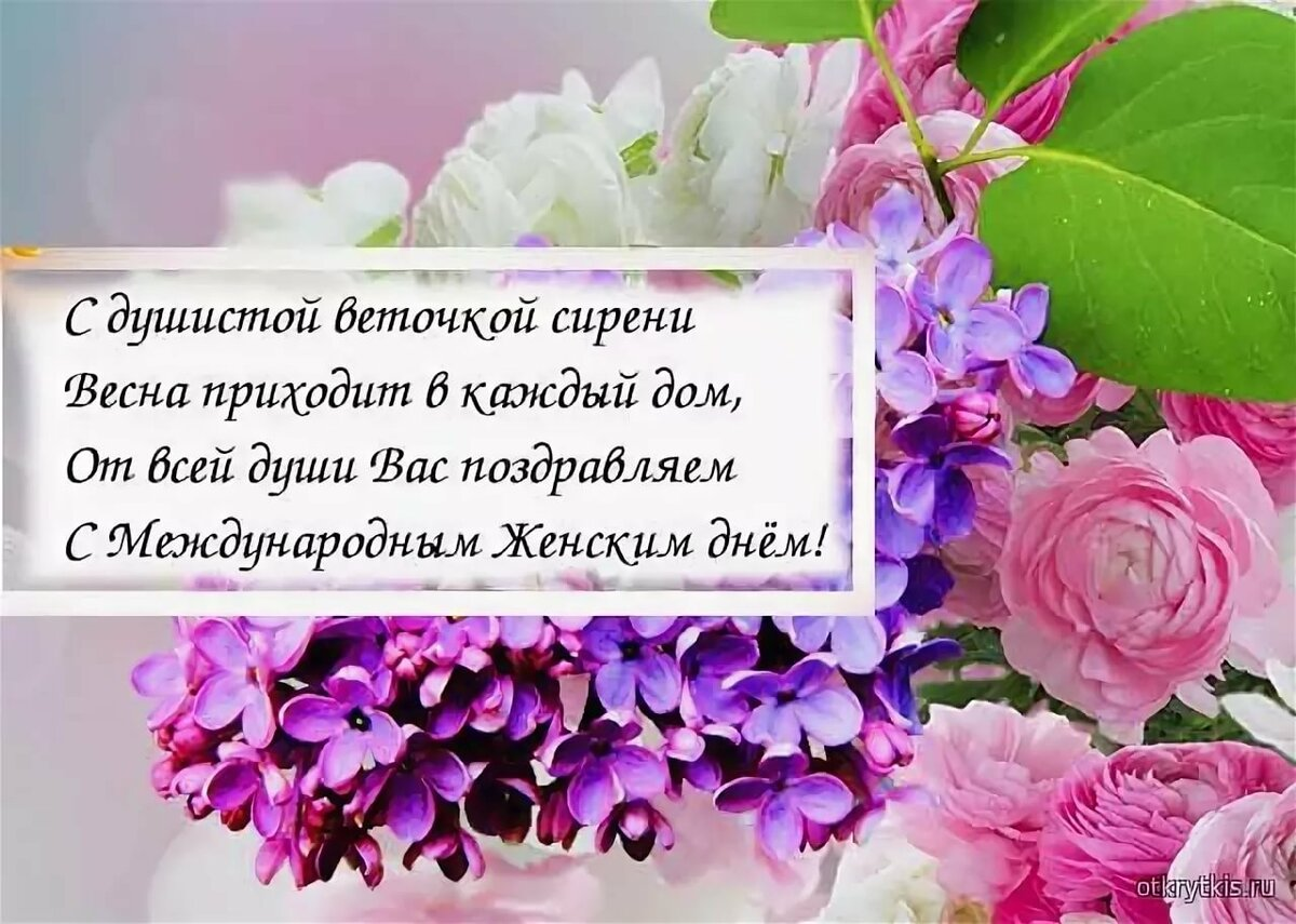 Скучаю, поздравления в открытках с 8 мартом коллегам женщинам от женщины
