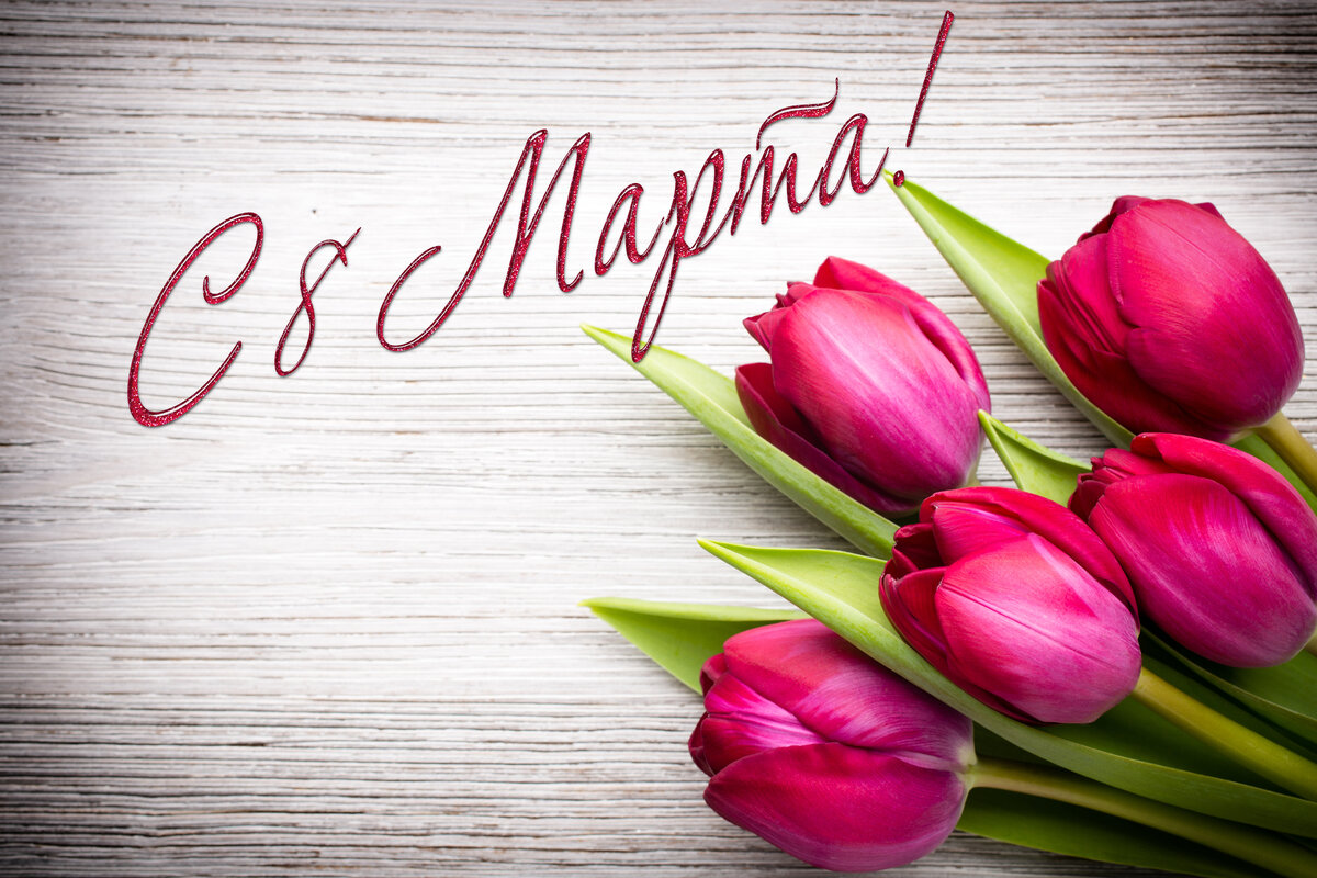 Тюльпаны к 8 марта открытка