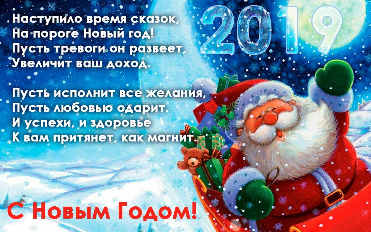 универсальное новогоднее поздравление короткое фото, опубликованном инстаграм