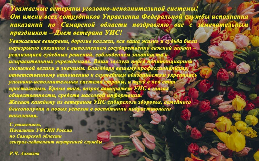 Поздравления с днем уис открытки, поздравление