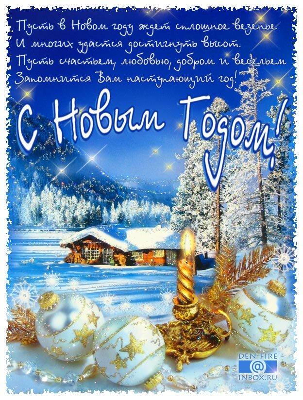 Поздравления в стихах и картинках с новым годом, днем