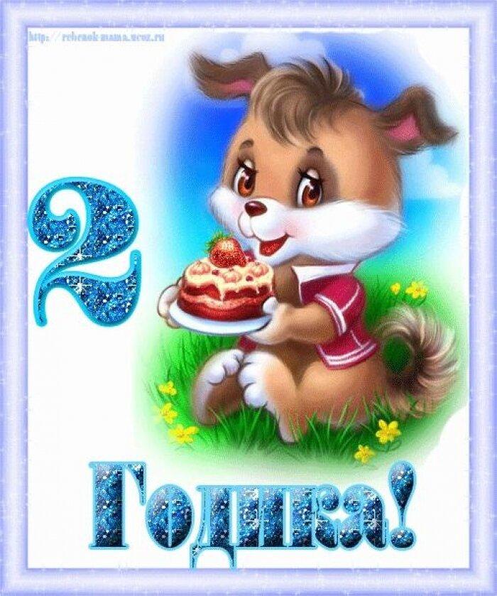 Поздравление в открытке с днем рождения девочке 2 года, грусть прикол