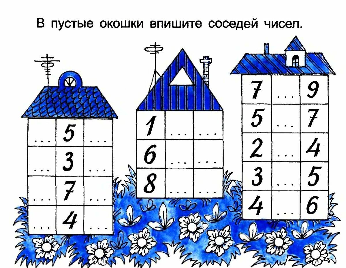 картинка соседи чисел такой портрет украшает