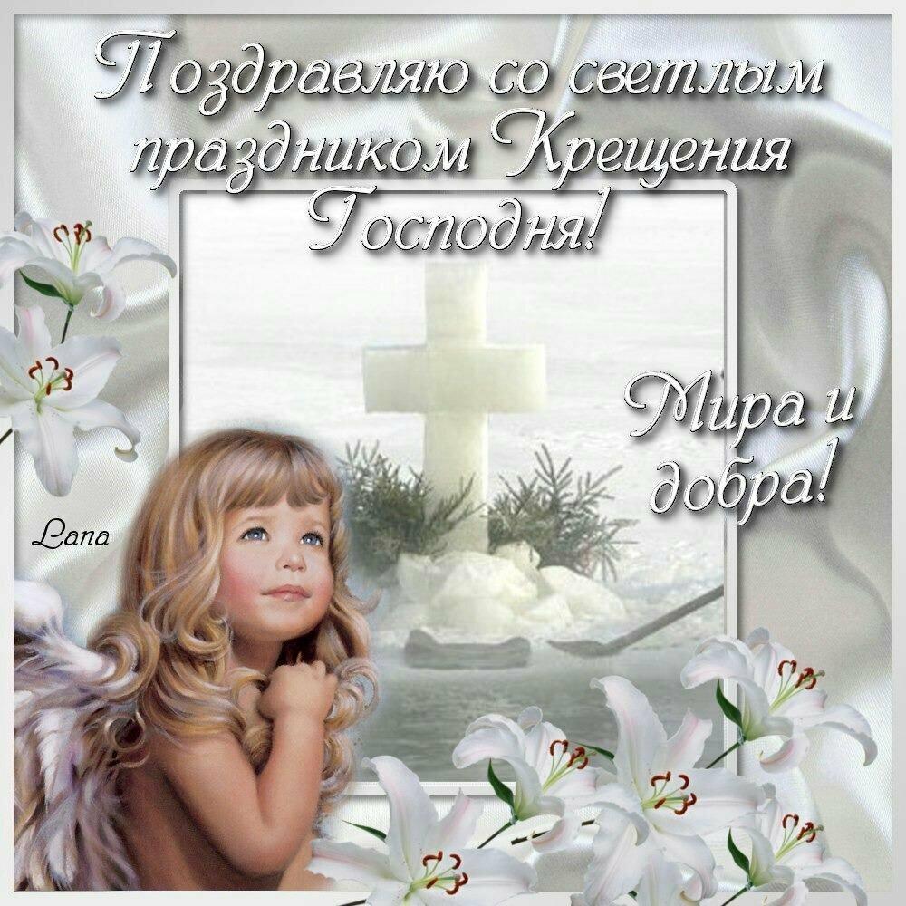 Фото с поздравлением на крещение