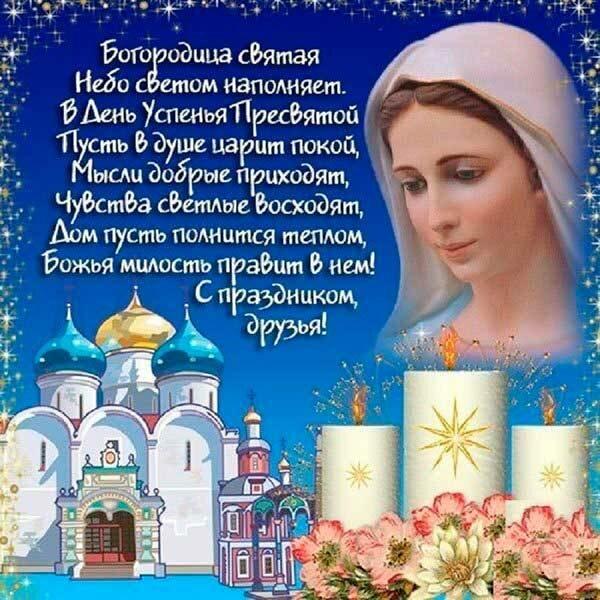 Поздравления открытки с праздником пресвятой успением богородицы