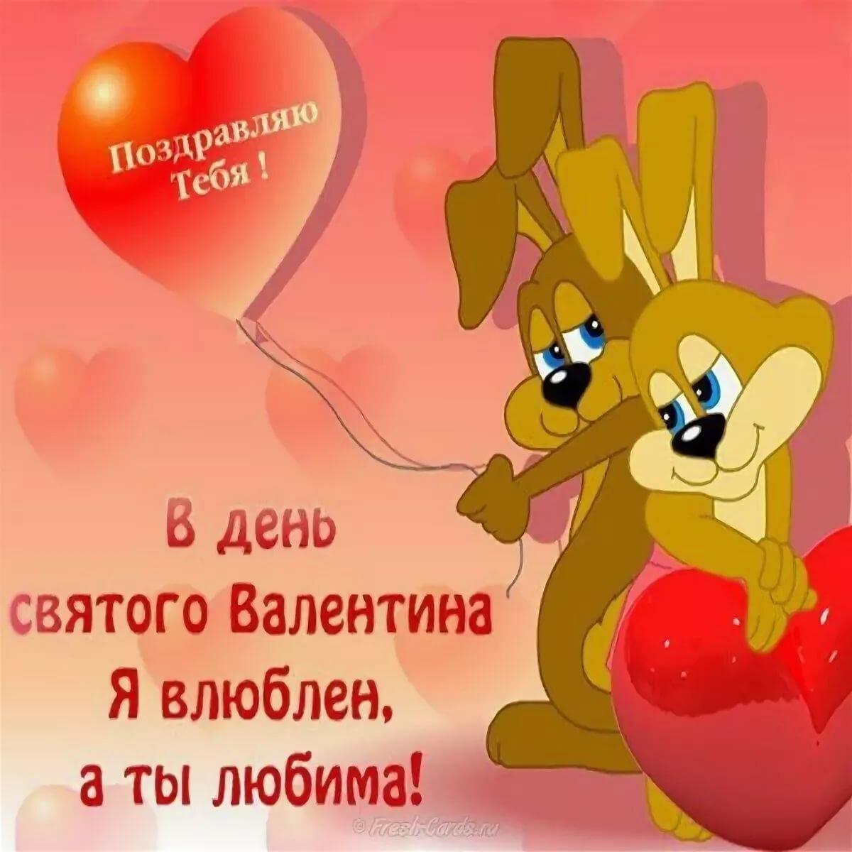 Поздравление девушке с днем святого валентина прикольные
