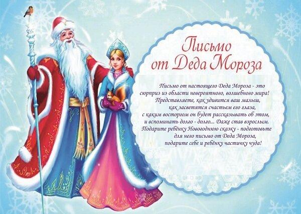 Новогодние поздравления деда мороза для детей текст