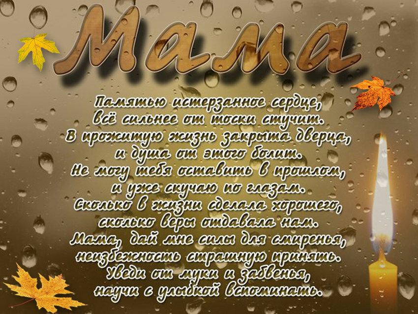 Стихи умершей маме от дочери трогательные