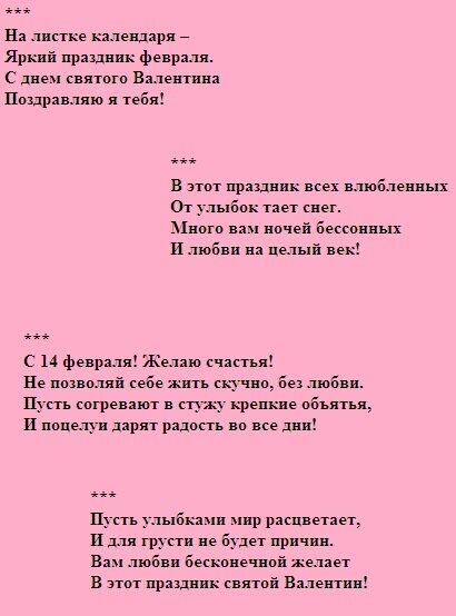 Стихи маме на день святого валентина до слез