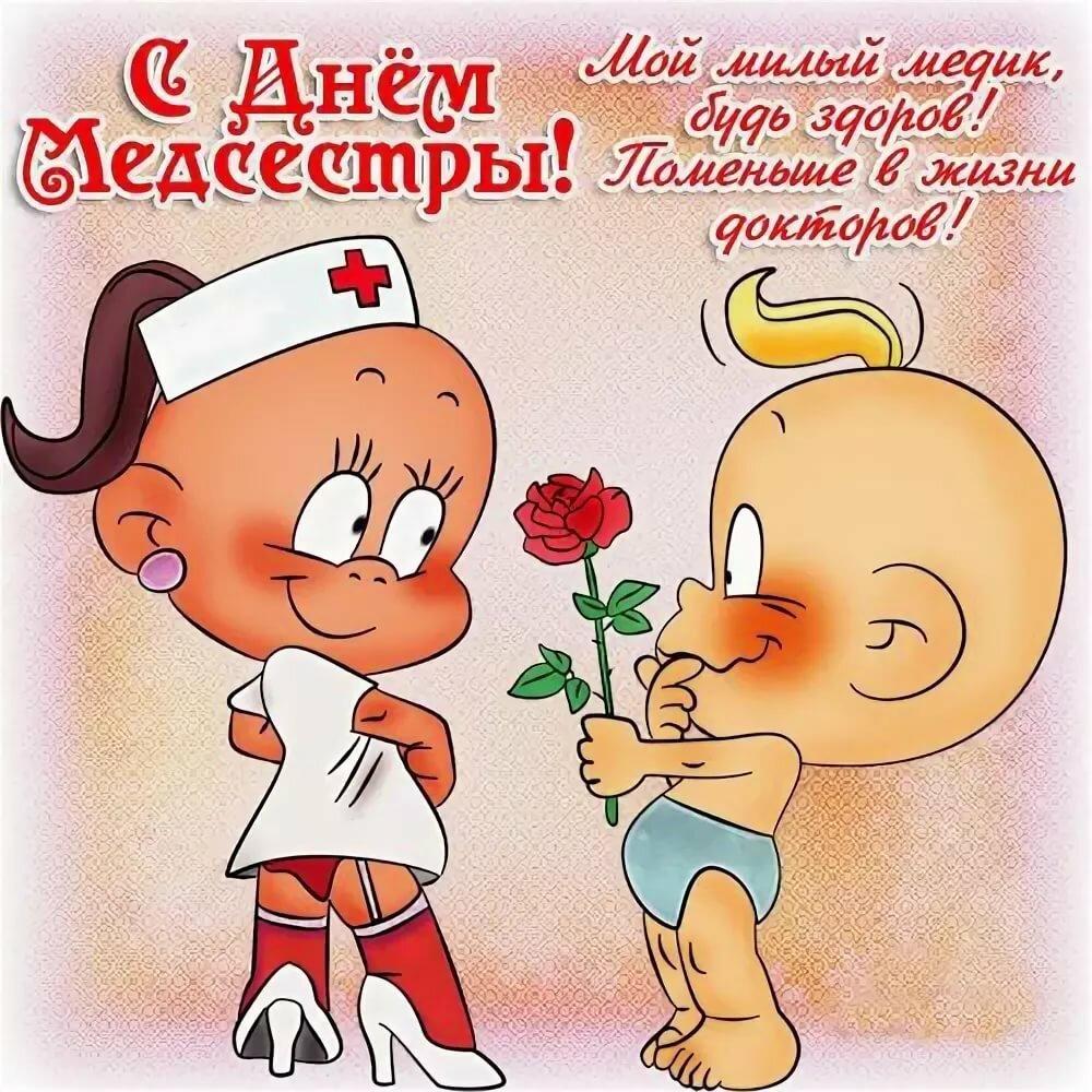 Мужчине поцелуями, с днем медсестры прикольные открытки с пожеланиями