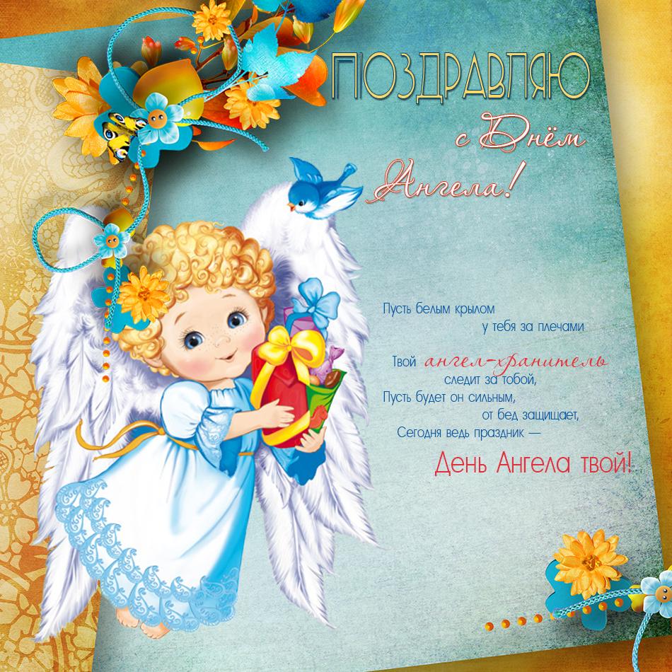 Поздравления с днем ангела в стихах в открытках, уже