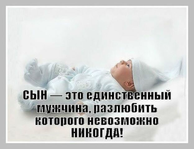 Картинки со словом сынок