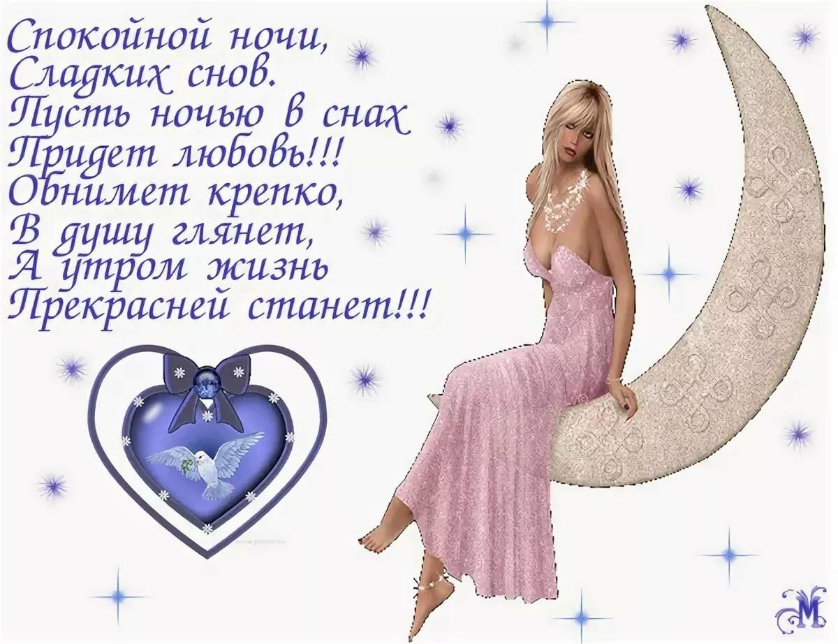 Открытка с пожеланиями спокойной ночи любимому, картинки