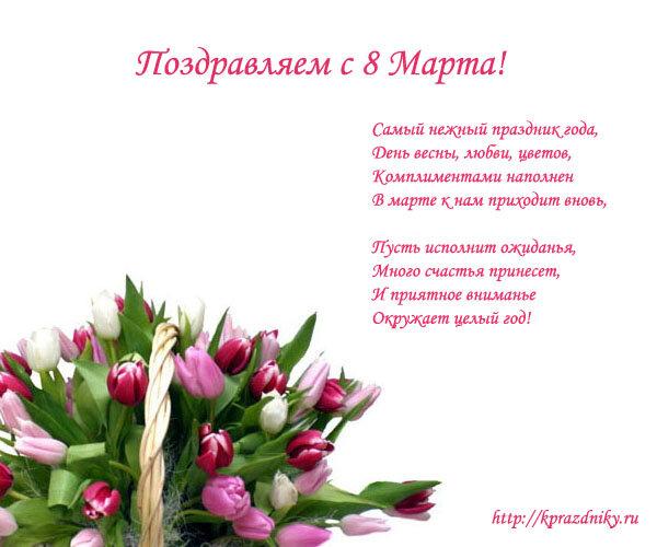 Бумаги, поздравительная открытка к 8 марта коллеге учителю
