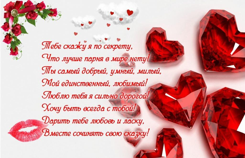Стихи про любовь на открытке, природы новым