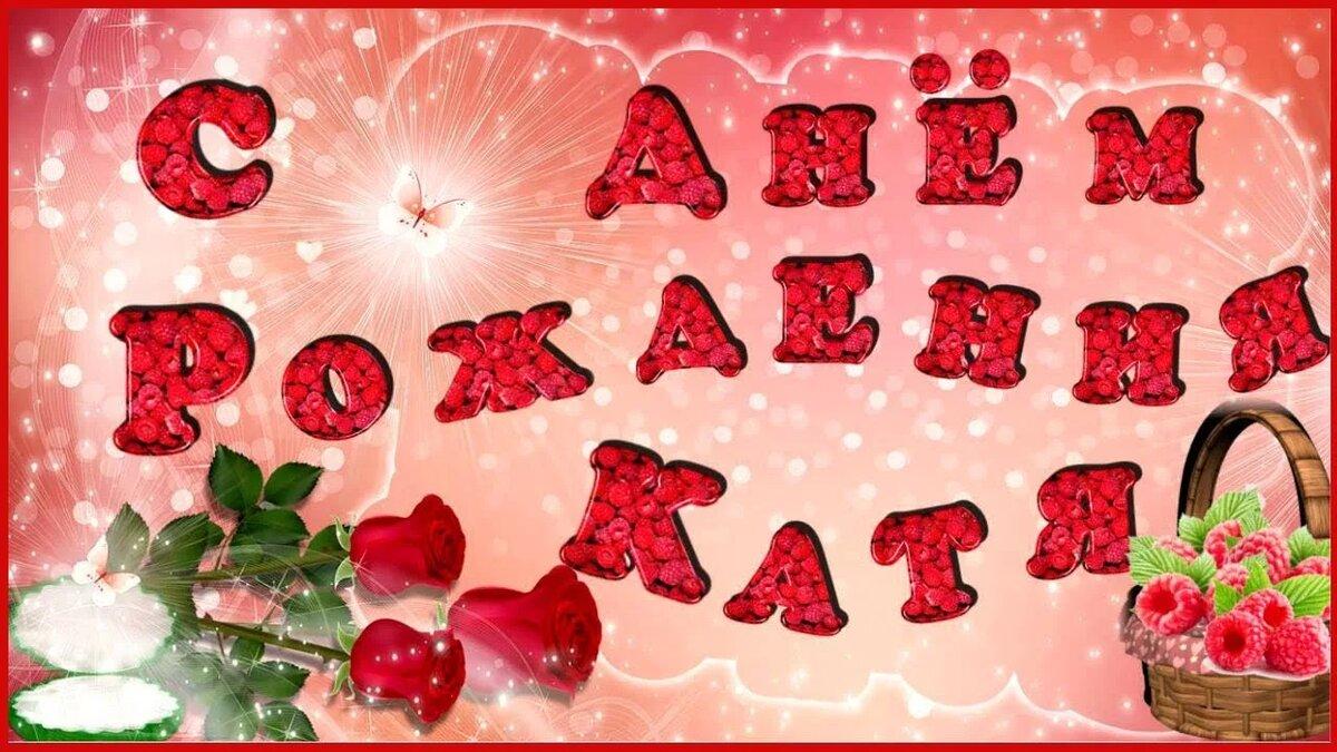 Видео открытки с днем рождения кате, открытка днем