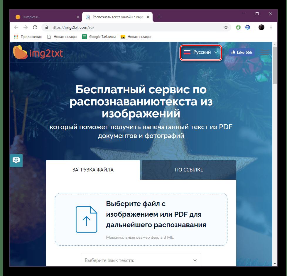 Онлайн сервис распознавания текста с фото