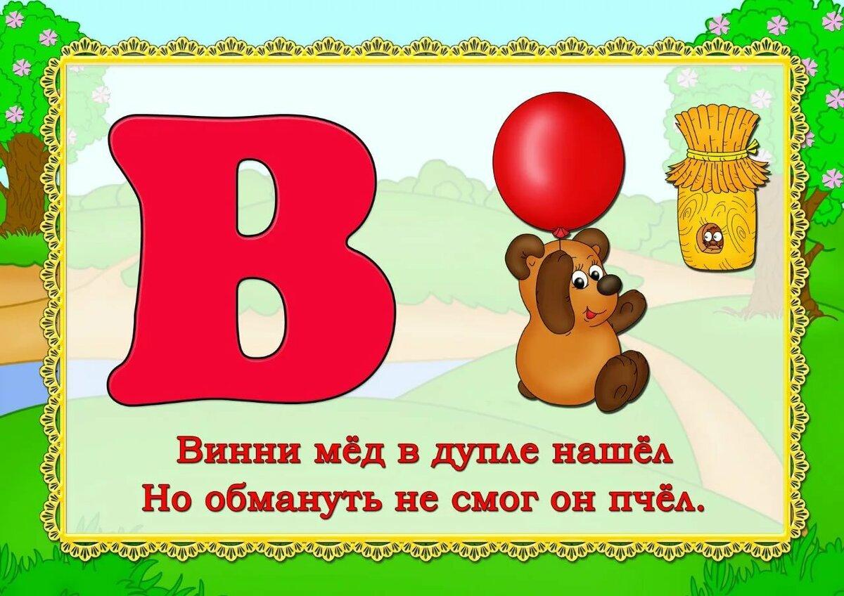Для, азбука для детей в стихах и картинках смешная