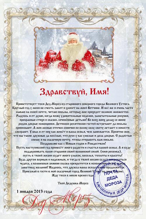 Поздравления от деда мороза коллективу прикольные