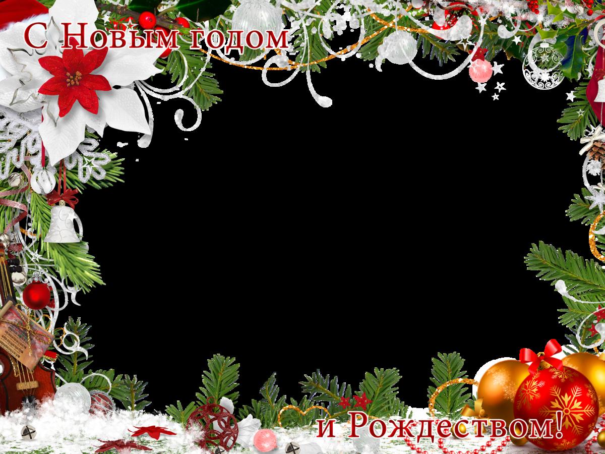 Сети, рамки и открытки новогодние