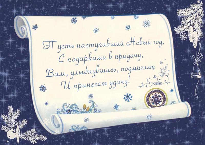 едут подписанные открытки к с новым годом раз