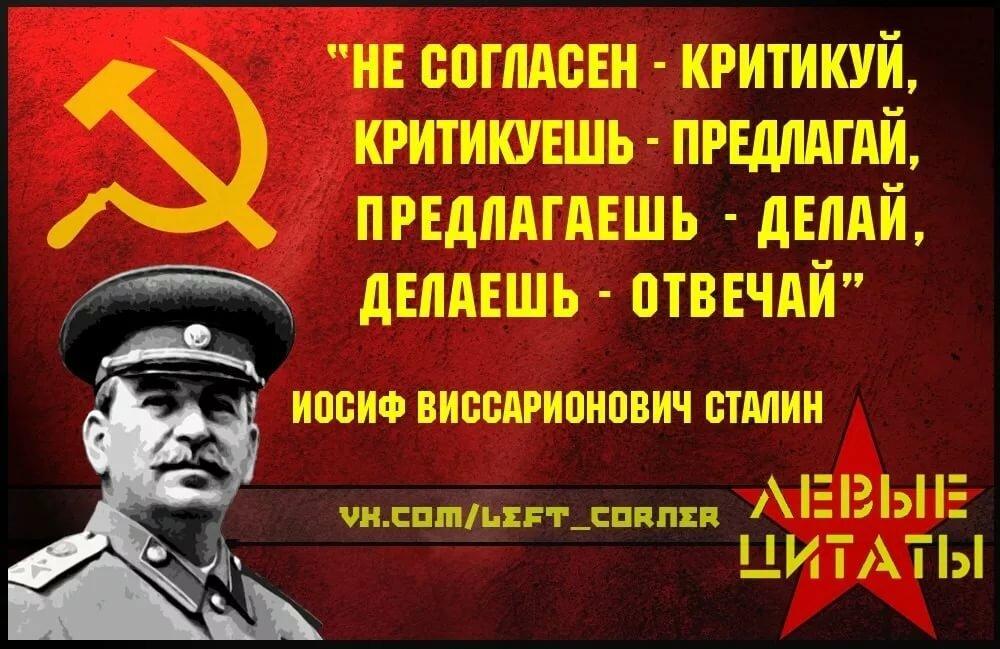 Сделать открытку, картинки со сталиным с надписями