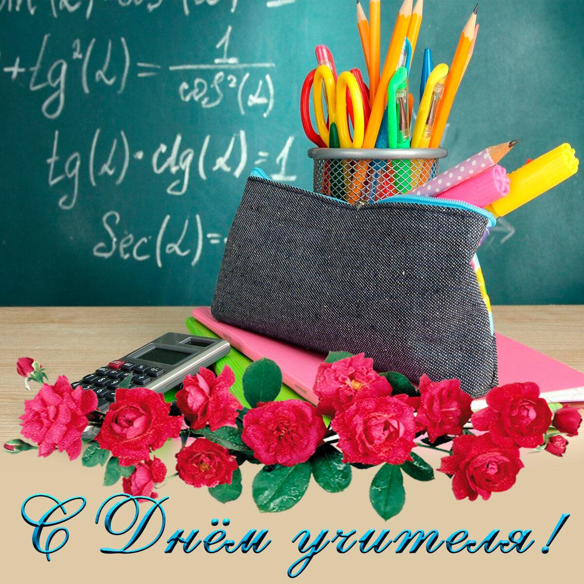 Фото открытка учительнице