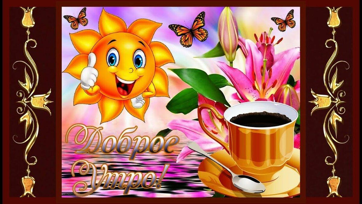 Днем, ютуб музыкальная открытка с добрым утром