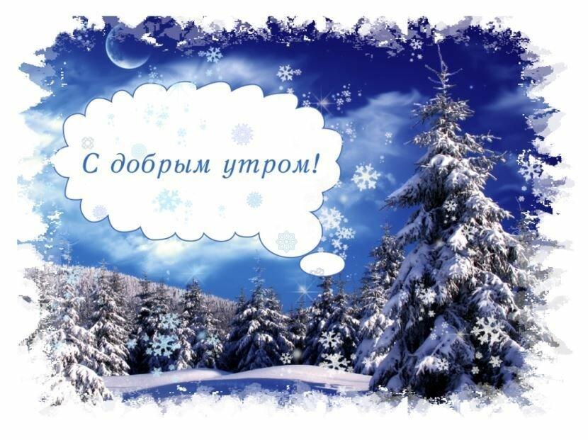 Открытки зимние с добрым утром и хорошим днем