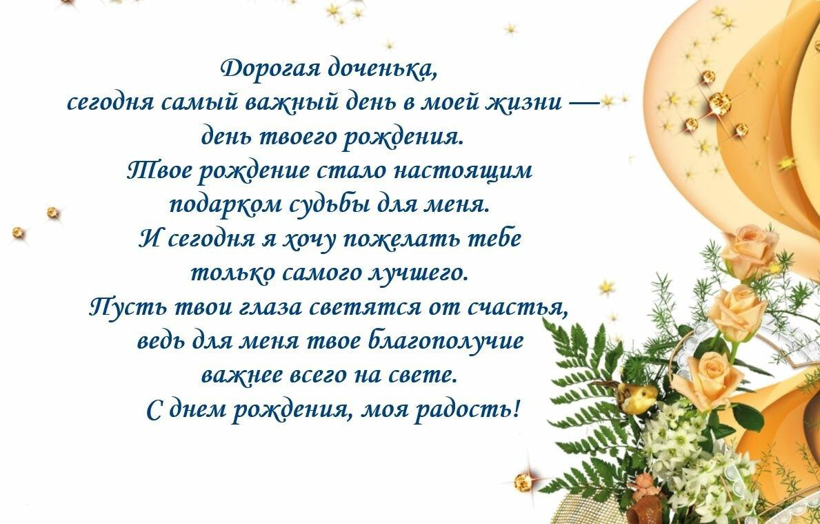 Татьяна, открытки с днем рождения дочери 26 летием