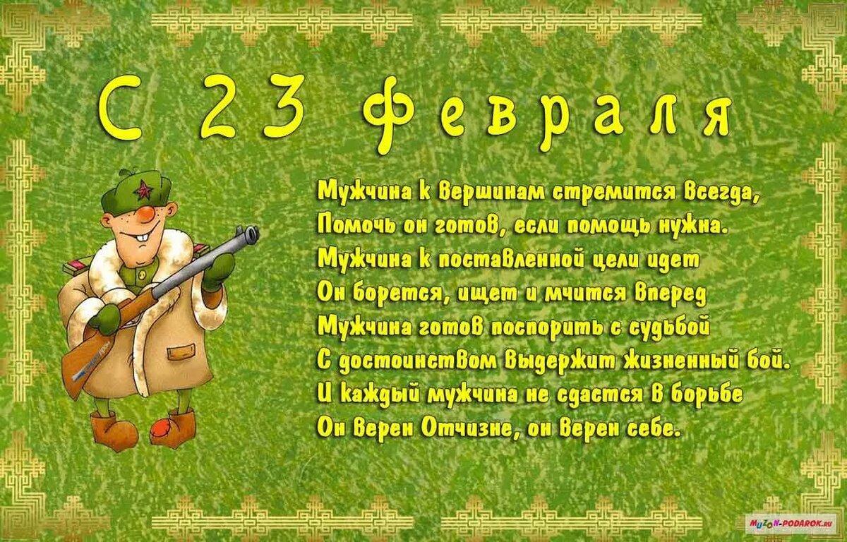 Курица петух, открытки к 23 февраля с стихами