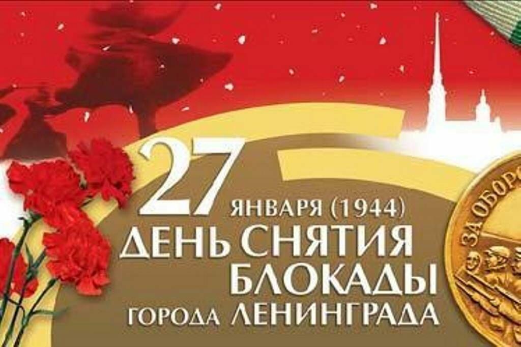 Открытка 27 января, работа открытка поздравительные