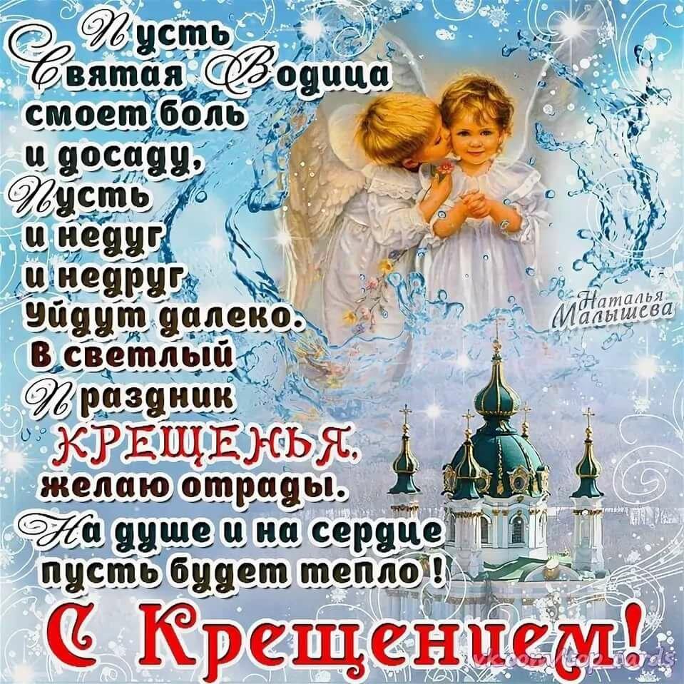 С наступающим крещением открытки