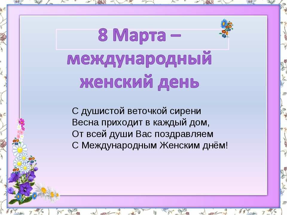 поздравление с 8 марта сочинение 2 класс или