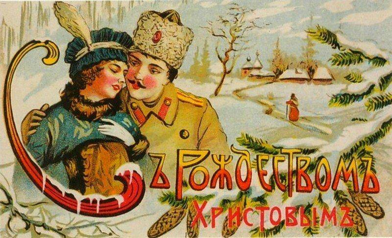 Открытки с новым годом ретро дореволюционной россии, поздравление днем