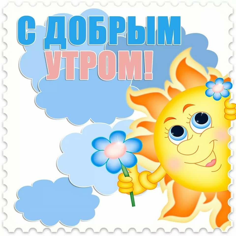 Про татьяну, открытки с добрым утром детские для мальчишек