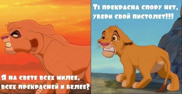 Покровом, приколы король лев в картинках
