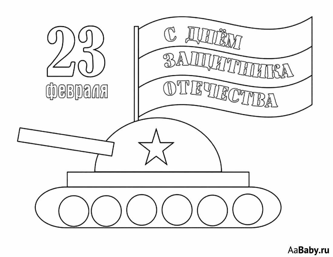 Открытка танк шаблон