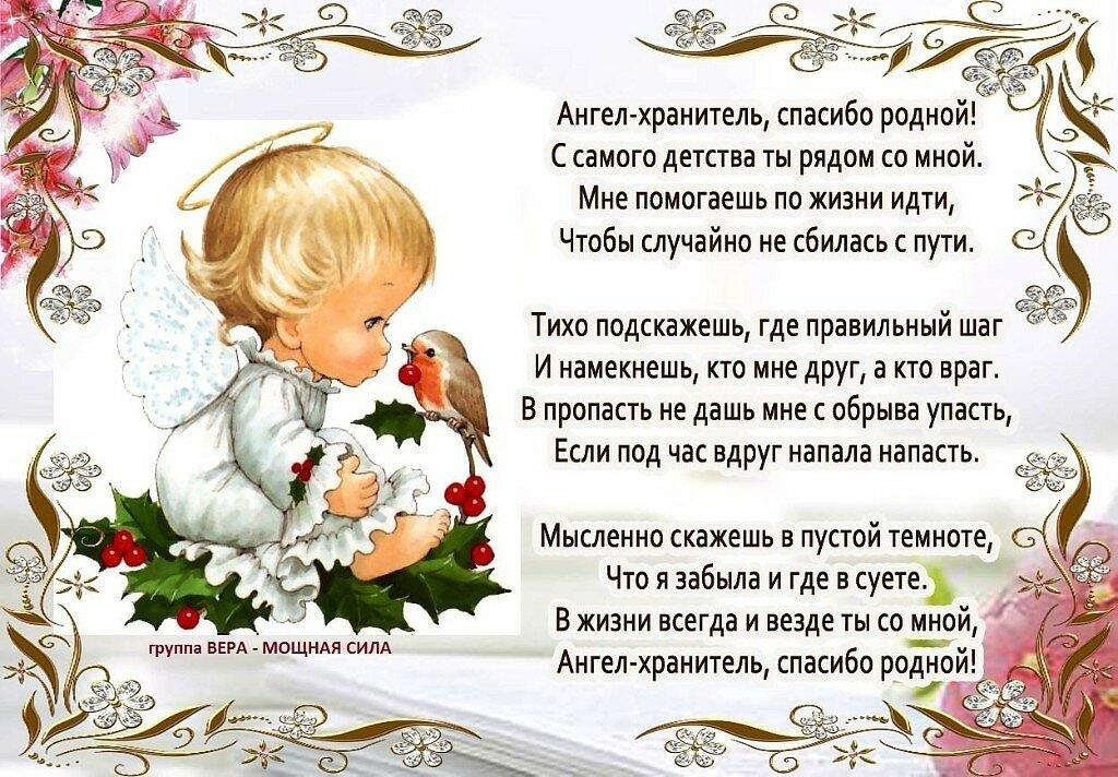 Поздравления с днем рождения ангелка