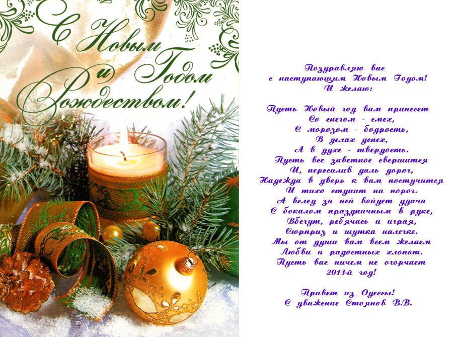 Поздравление в стихах начальнику с новым годом