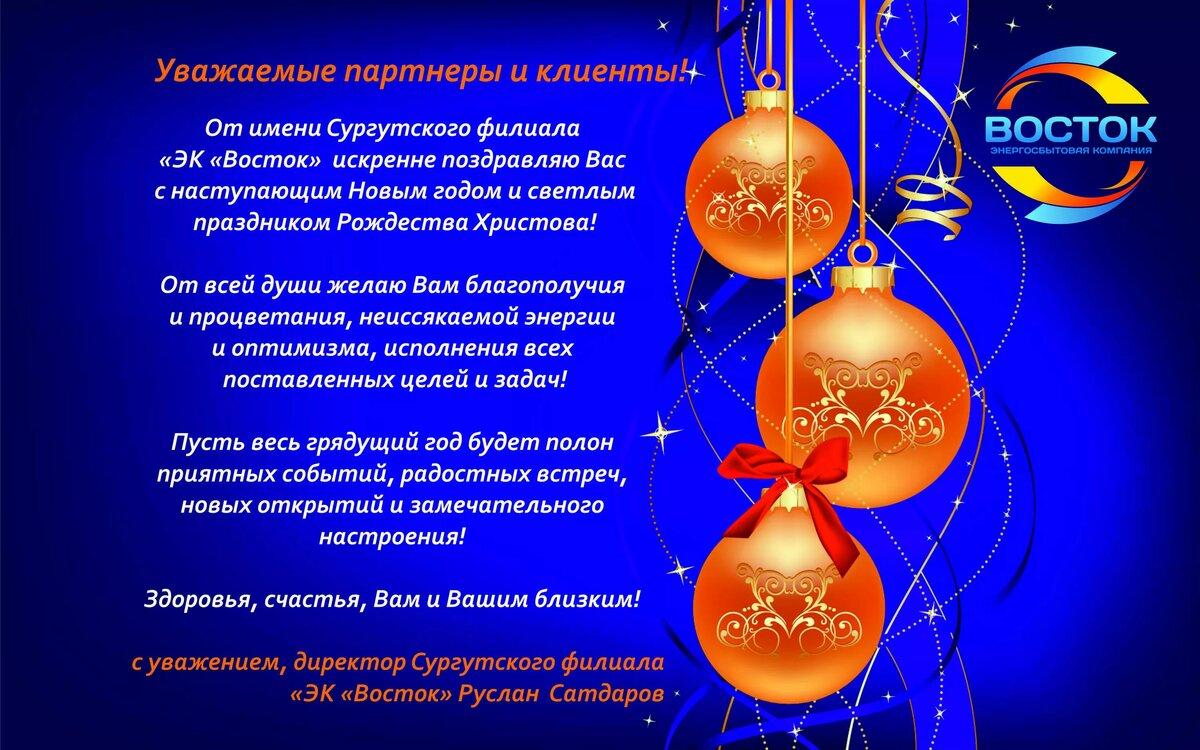 Новому, официальная открытка на новый год