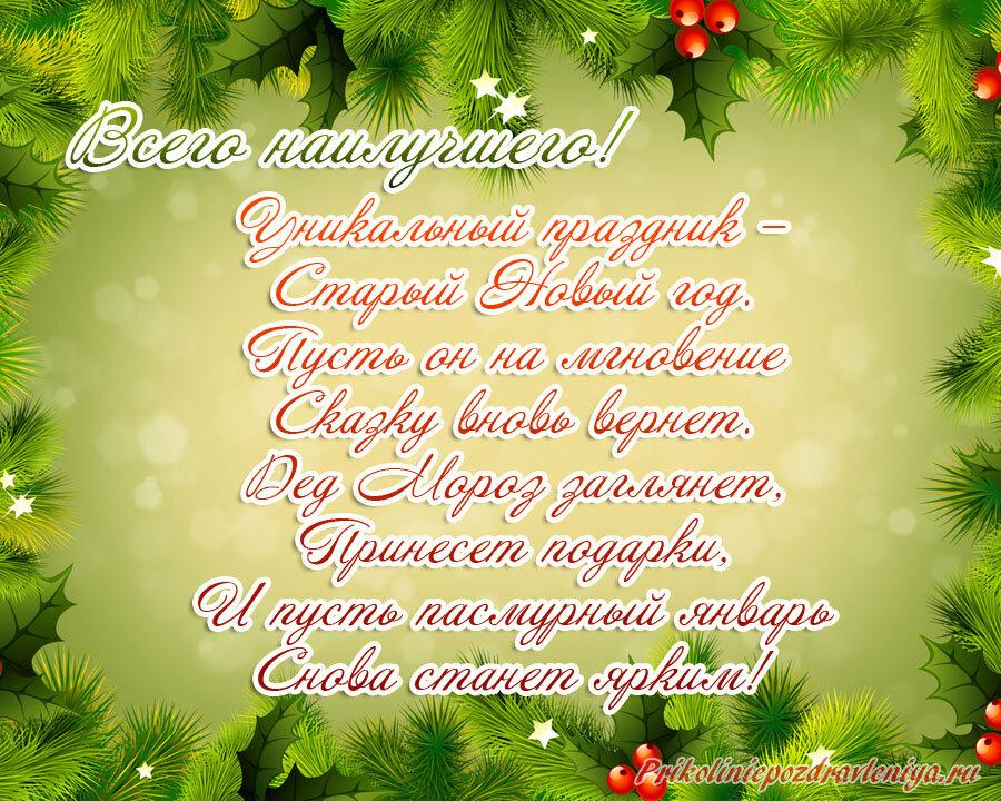 Поздравление к старому новому году в стихах
