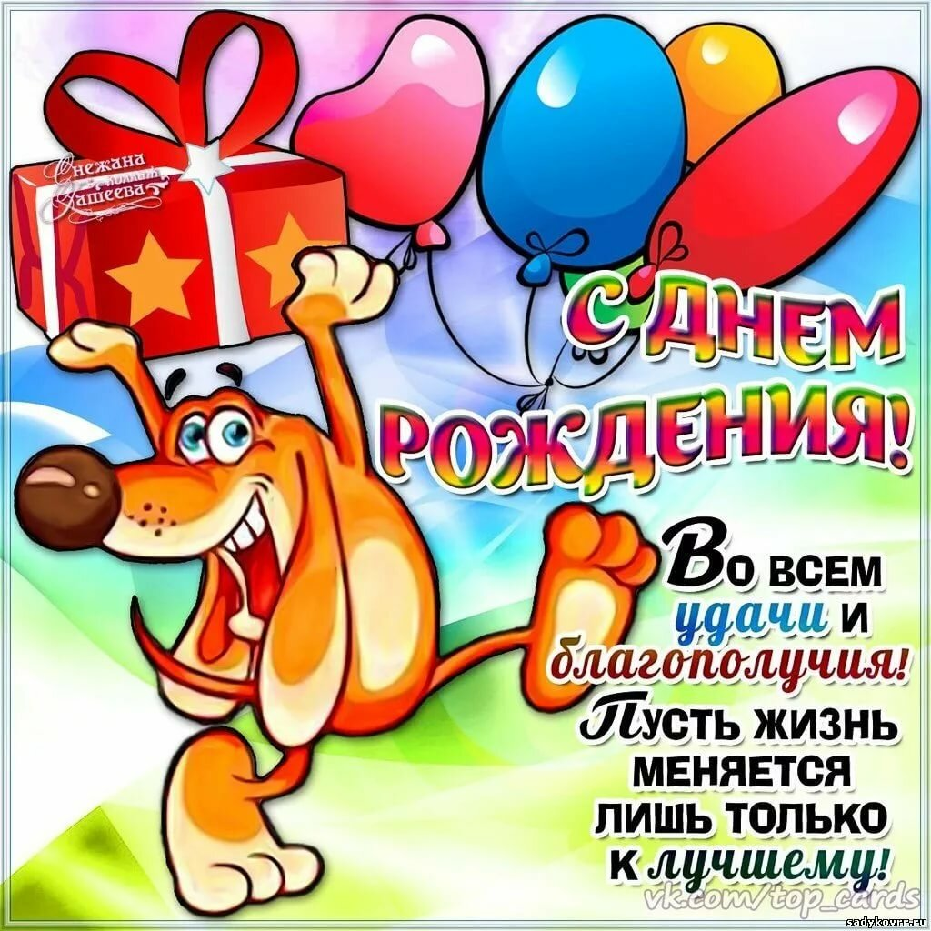 Поздравлялка картинка с днем рождения