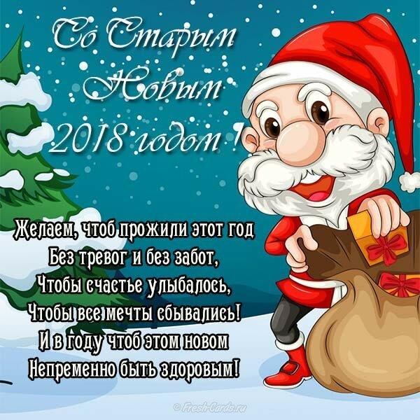 Короткие поздравления на старый новый год прикольные