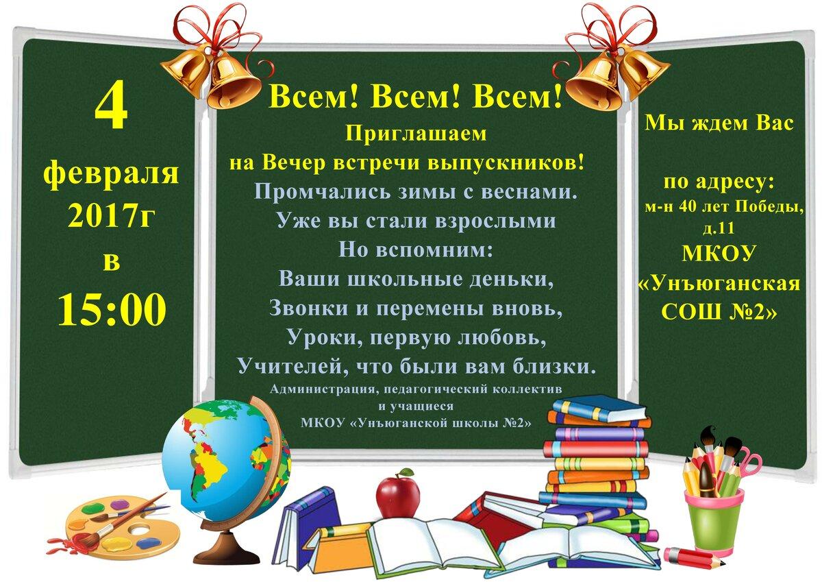 Открытка приглашение на вечер встречи выпускников шаблон